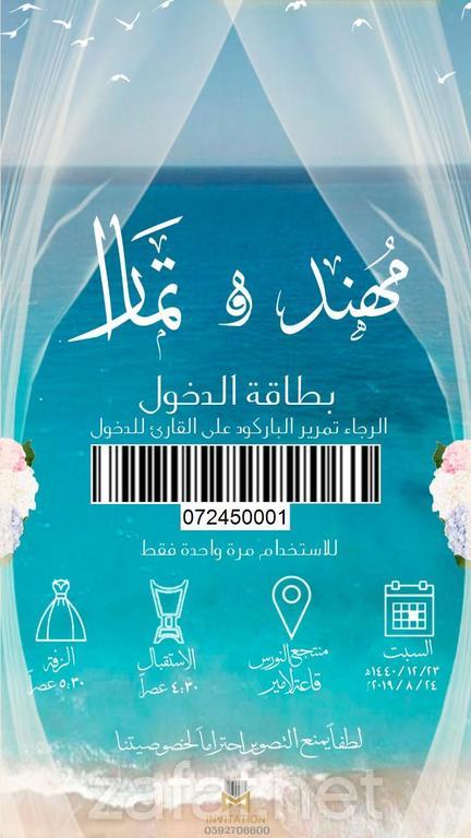 باركود لدعوات الزفاف - الرياض