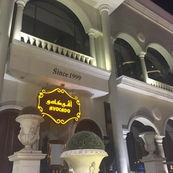 مطعم اڤوكادو