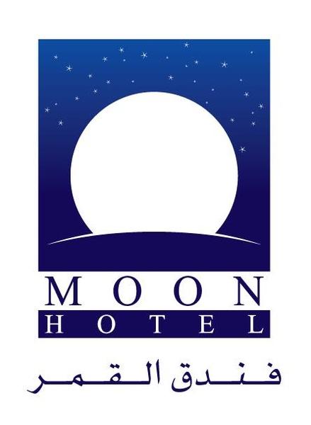 فندق القمر