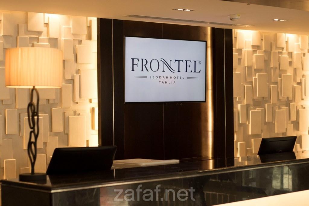 فندق فرنتيل جدة التحلية