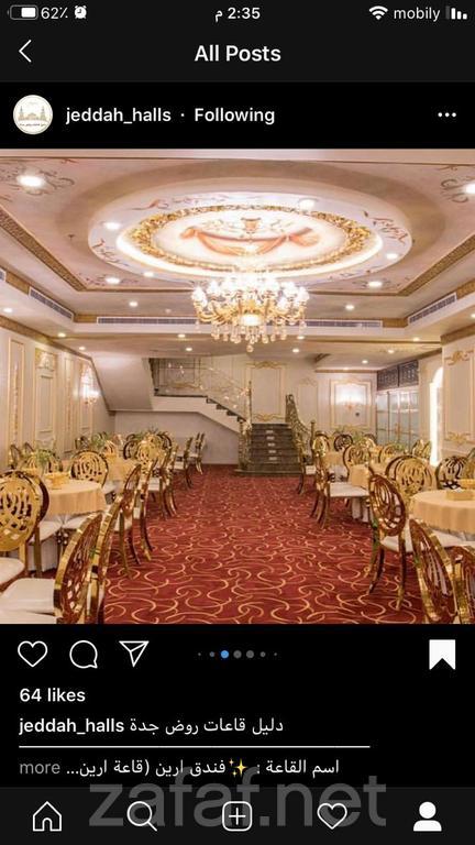 فندق أرين