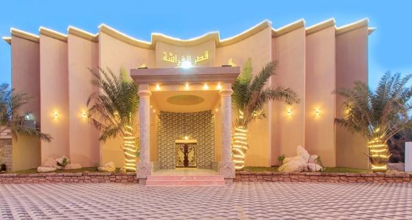 قصر الفراشة - الاحساء