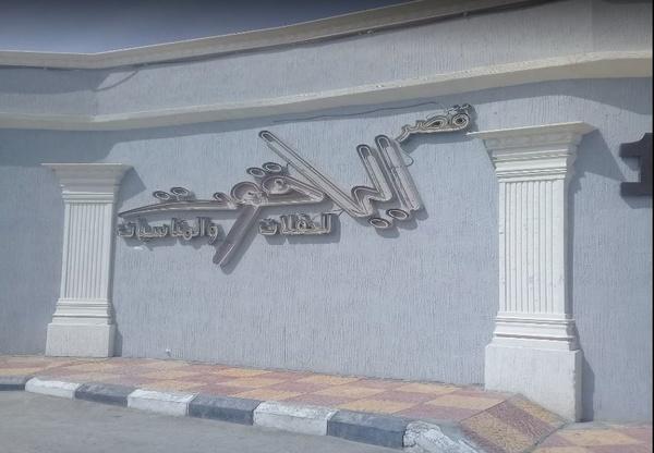 قصر الياقوت - الاحساء