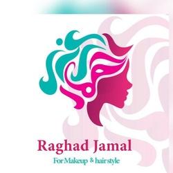 رغد جمال