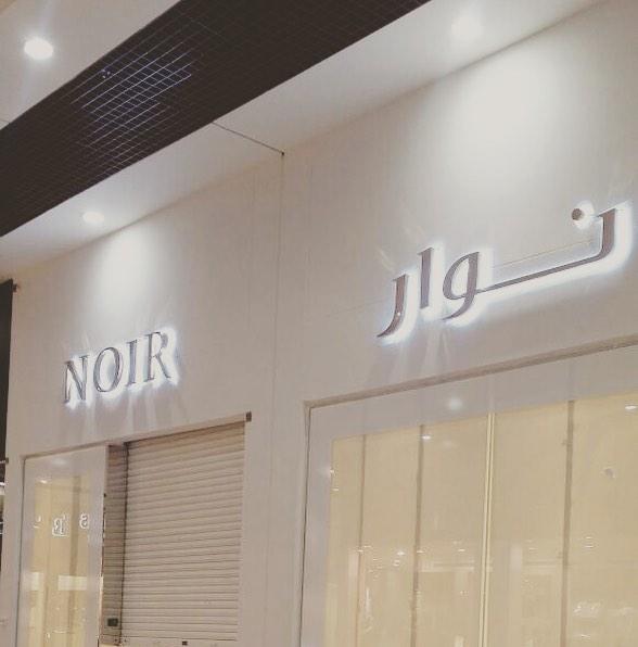 نوار بوتيك - مصممي الأزياء خالد و مروان