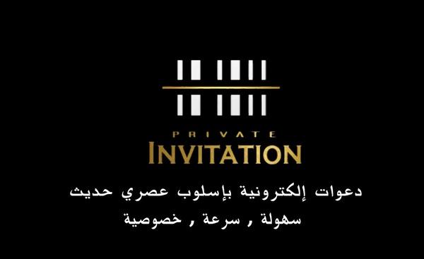 الدعوات الخاصة