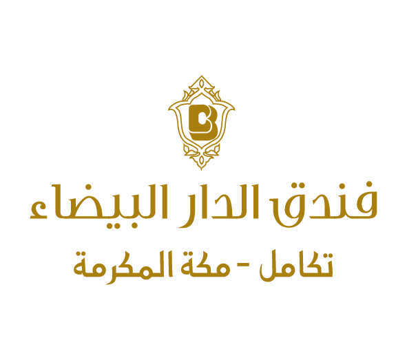 فندق الدار البيضاء تكامل - مكة
