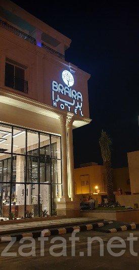 فندق بريرا النخيل