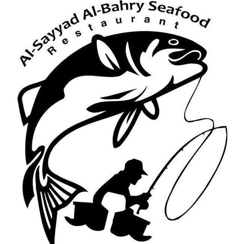 مطعم الصياد البحري