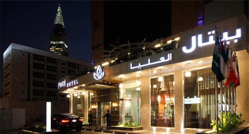 فندق بيتال العليا
