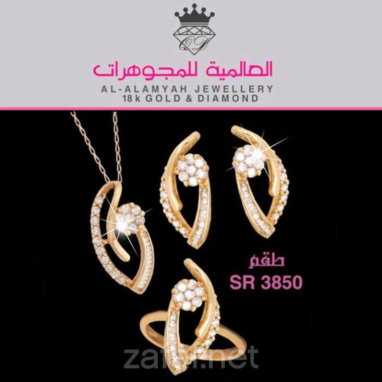 العالمية للمجوهرات